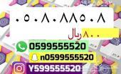 ارقام مفوتره