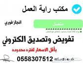 تفويض الكتروني تفاويض 0558307512 ابو سعود