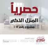 5 غرف حي الفهد نظام المنزل الذكي