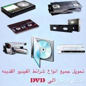 تحويل جميع انواع الاشرطة القديمه الى dvd -usb
