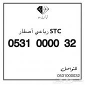 رقم stc رباعي أصفار