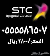 ارقام اتصالات مميزة STC