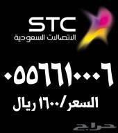 ارقام مميزة تميز برقمك STC
