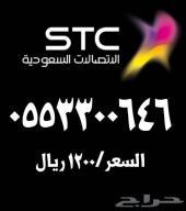 ارقام مميزة للبيع الاتصالات السعودية STC
