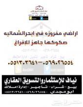 للبيع اراضي المساحه تبداءمن275 متراسعارمناسبه