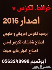 خرائط لكزس بالصوت العربي 2016