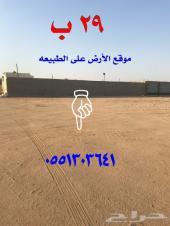 للبيع ارض في مخطط 29 ج س ب ) بسعرمناسب