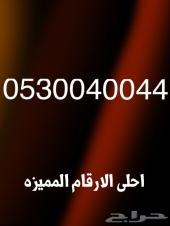تميز معنا من(0555-0505-0550-050-055-053-05000