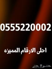 ارقام مميزه( 0555-0505-0550-050-053-0500-5000