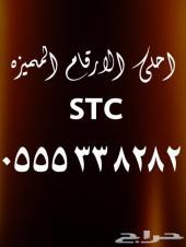 STC - تنازل من احلى الارقام المميزه - STC -