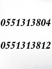 ارقام مميزة وسهلة الحفظ