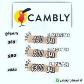 اشتراك كامبلي بأرخص الاسعار