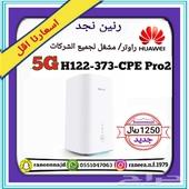 راوتر 5G هواوي للبيع H122-373 برو2 لكل شركات