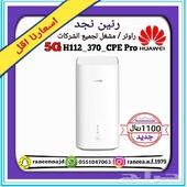 للبيع راوتر 5G هواوي H112_370 مشغل لكل شركات