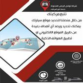 أجهزة الملاحه والتوجيه معتمده من هيئة النقل
