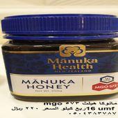 عسل مانوكا النيوزلندي الأصلي سعر منافس