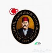 منتجات حافظ مصطفى