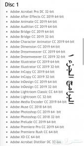 Adobe Master Collection CC 2019 ببلاش للأبد.