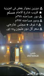 دور في العزيزية قريب شارع الامام مسلم