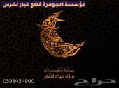 صدام شبك كشافات علامة is 2010