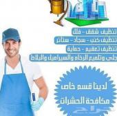 تنظيف شقق ومنازل وغسيل الفلل بالمدينة