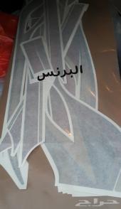 خطوط جيب ربع شاص 2012 البريمي بضمان الجودة
