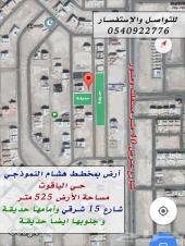 للبيع أرض بحي الياقوت مخطط هشام 525متر وحديقة