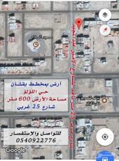 للبيع أرض بمخطط بقشان 600 متر شارع 25 نافذ