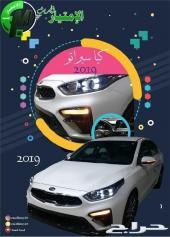 عرض خاااص اخر سياره سيراتو 2016 نص فل  ب60