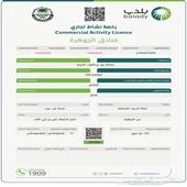 خدمات اصدار رخص البلدية