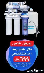 نقاء الماء لفلاتر المياه بنجران699رس