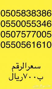أرقام 555437779-555432228STC