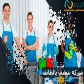 شركه البيت الراقي لتنظيف بالطائف 0567275212