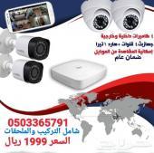كاميرات مراقبة ب1999ريال فقط مع الربط