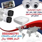 كاميرات مراقبة 0503365791