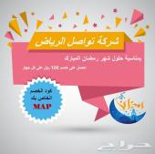 خصومات خاصة بمناسبة شهر رمضان