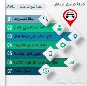 جهاز تحديد موقع ومسارات الشاحنات