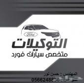 اختصاصي صيانة سيارات فورد