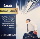 اسس شركتك في دبي لجميع الجنسيات