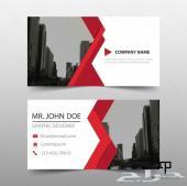 تصميم كرت شخصي - Design Business Card