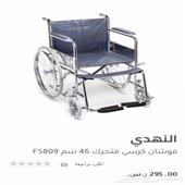 كرسي متحرك - عربية