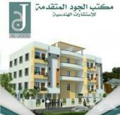 مكتب استشارات هندسيه بالمدينة المنورة
