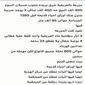 قطع اراضي للبيع فرصه  فلل فاخره
