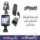 أجهزة وأنظمة الكاشير نقاط البيع وملحقاتها