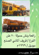 رافعة كرين الماني حموله70 طن موديل1999