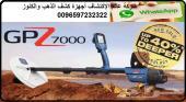 كاشف الذهب جهاز جي بي زد 7000-في السعودية