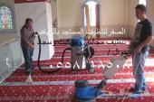 شركة تنظيف مساجد بالرياض تنظيف كنب وموكيت