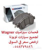فحمات سيراميك Wagner لاندكروزر (ارخص سعر)