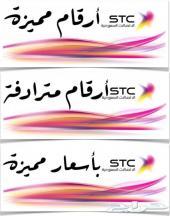 ارقام STC مميزة وارقام مترادفة باسعار مميزة