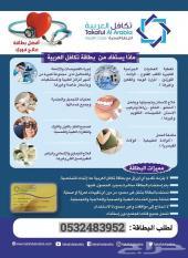 تكافل العربية (بطائق خصم طبي ب 200 ريال)